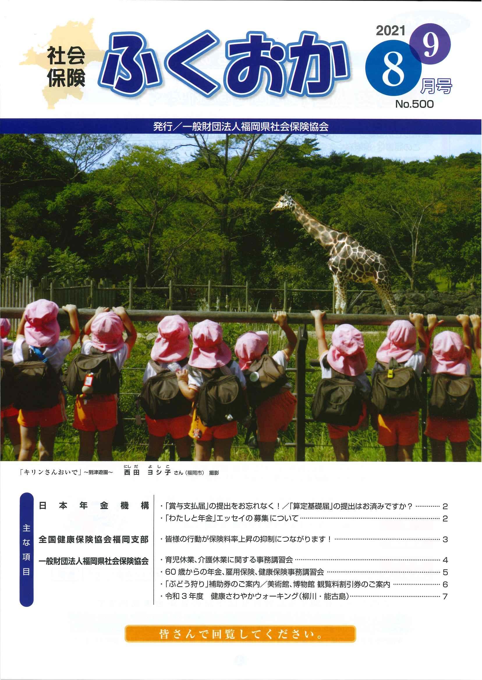 社会保険「ふくおか」2021年 8・9月号_f0120774_09551678.jpg