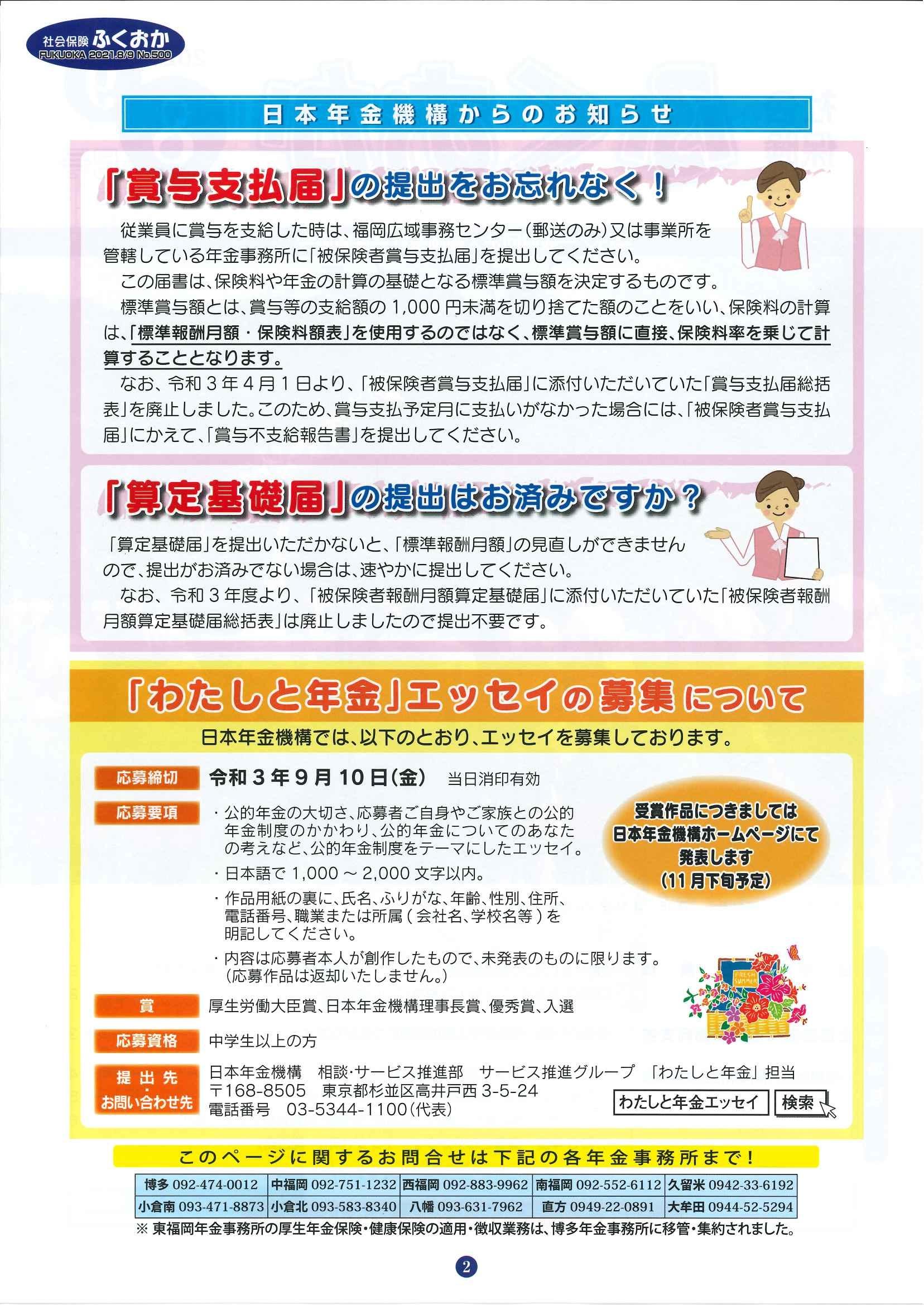 社会保険「ふくおか」2021年 8・9月号_f0120774_09560647.jpg