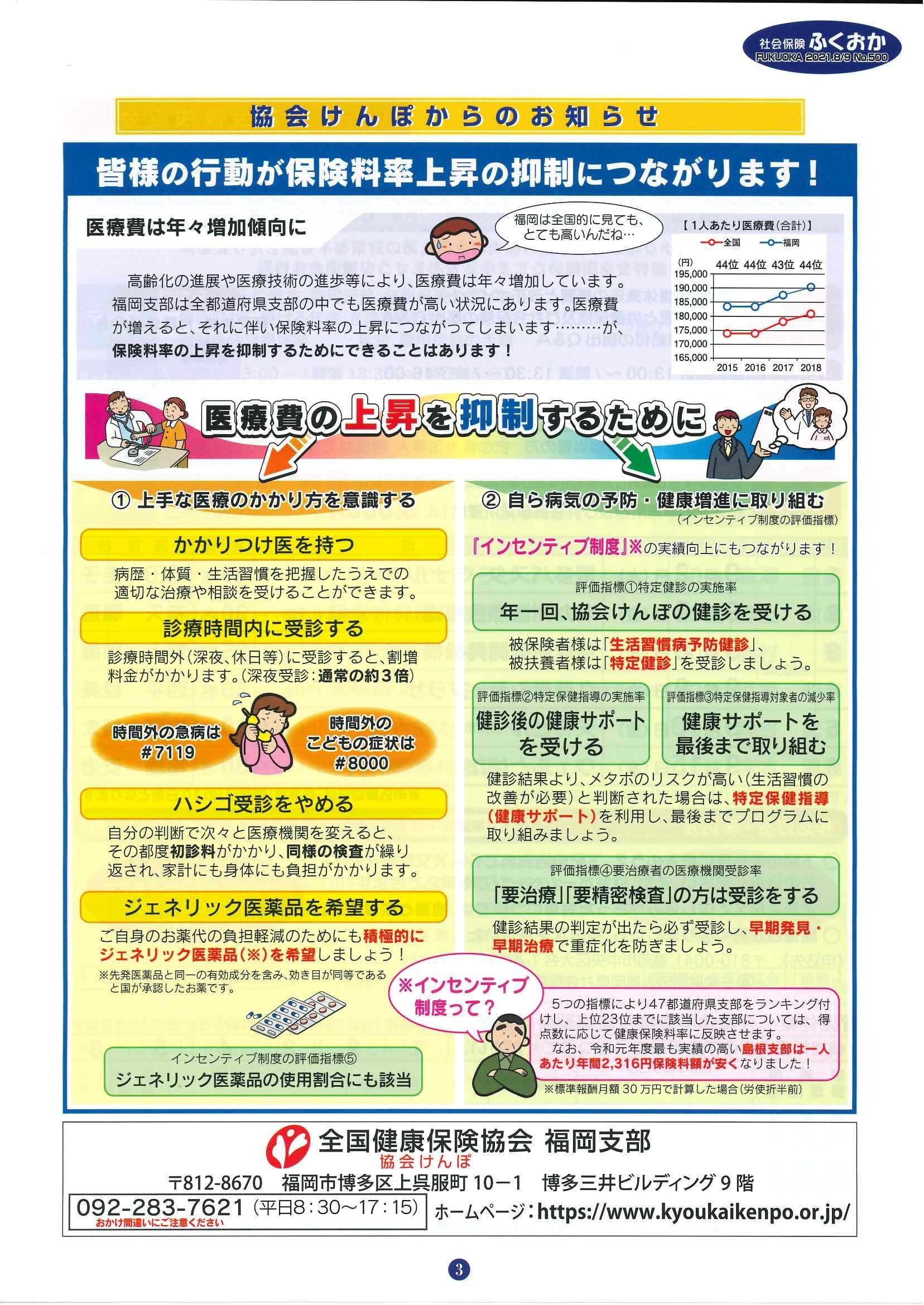 社会保険「ふくおか」2021年 8・9月号_f0120774_09561469.jpg
