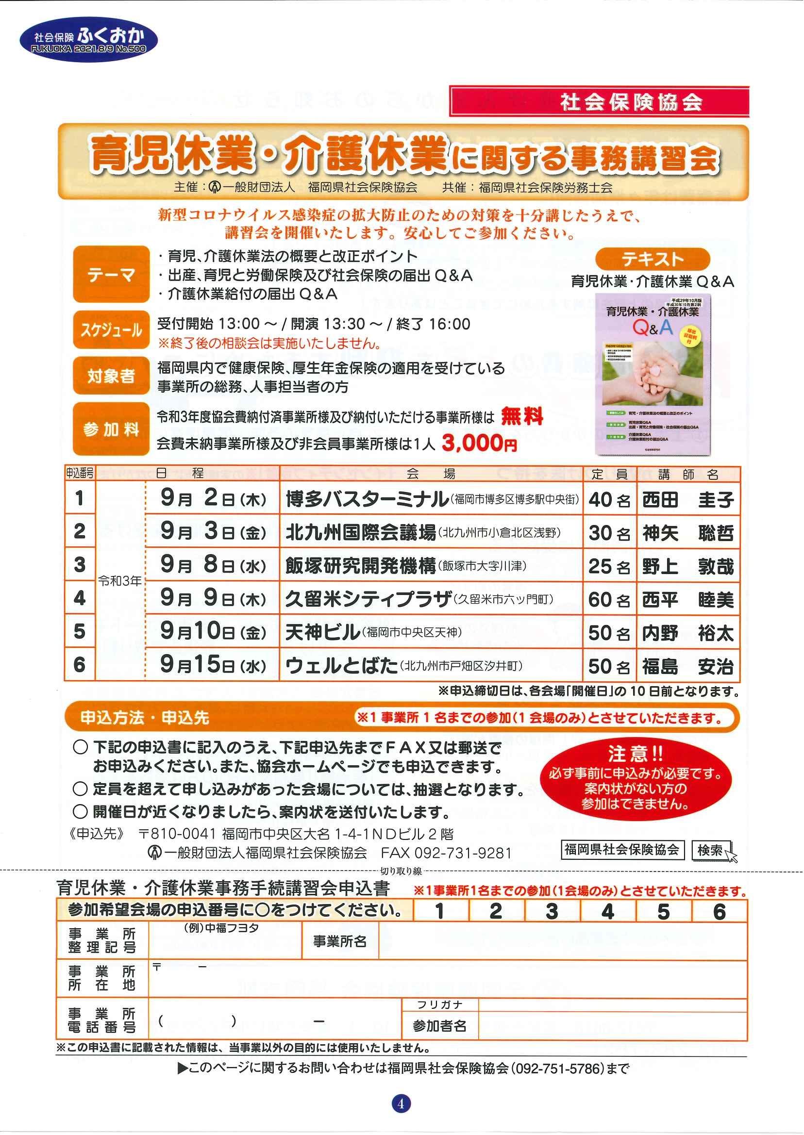 社会保険「ふくおか」2021年 8・9月号_f0120774_09562027.jpg