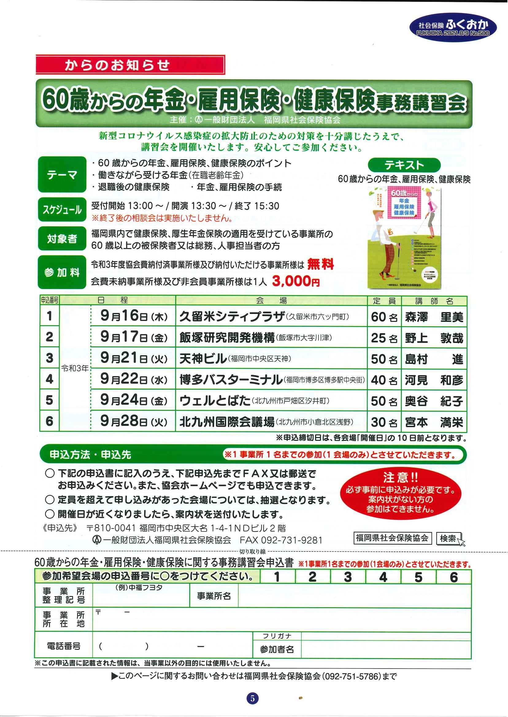 社会保険「ふくおか」2021年 8・9月号_f0120774_09562879.jpg