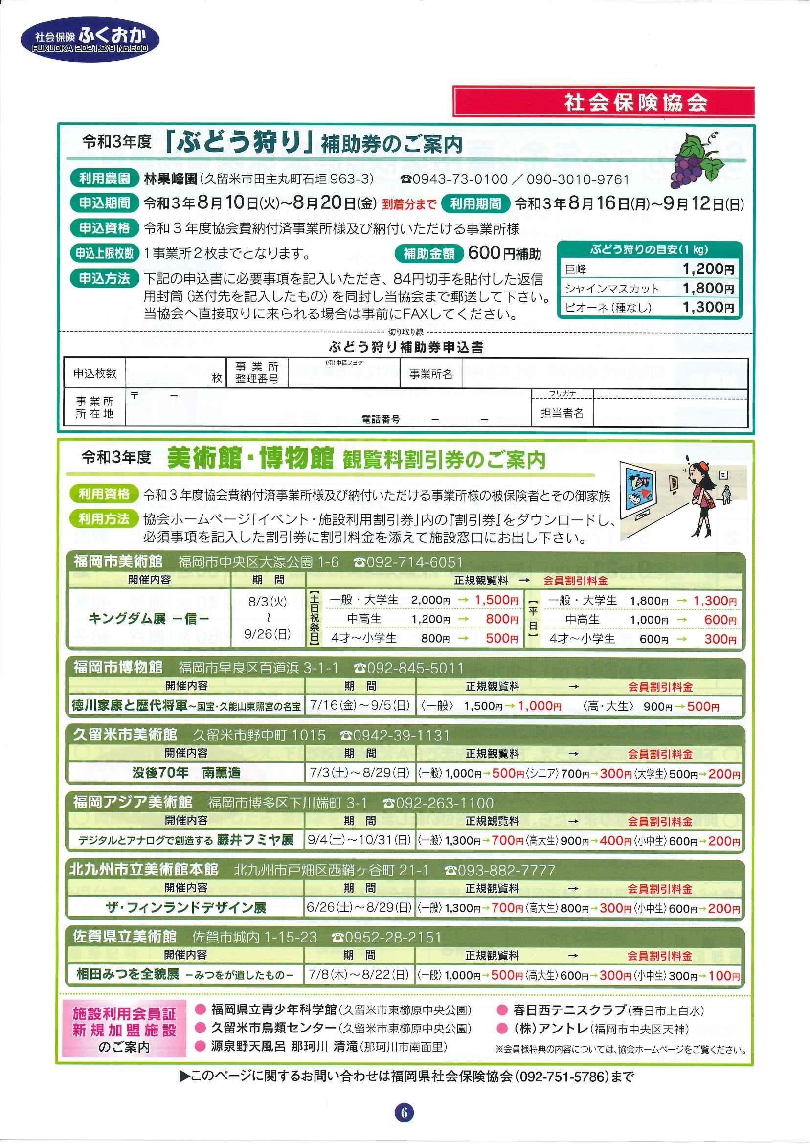 社会保険「ふくおか」2021年 8・9月号_f0120774_09563310.jpg