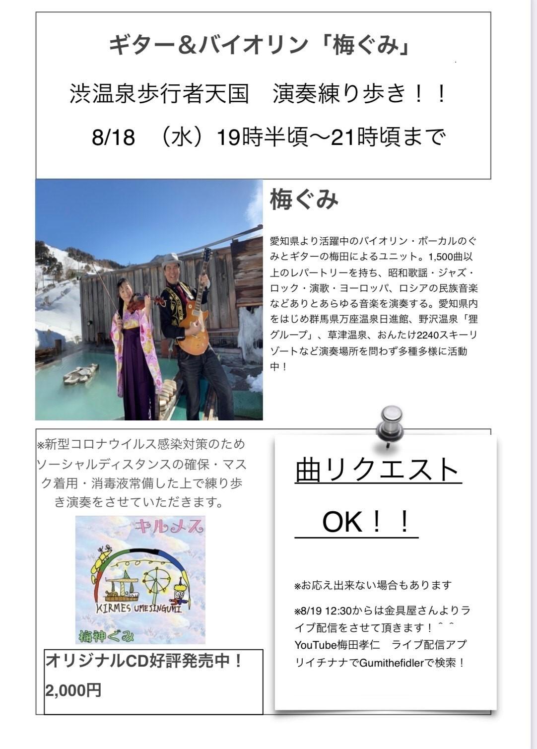 渋温泉夏祭り歩行者天国 8/18(水)一夜限りのプチイベント_f0085982_20395708.jpg