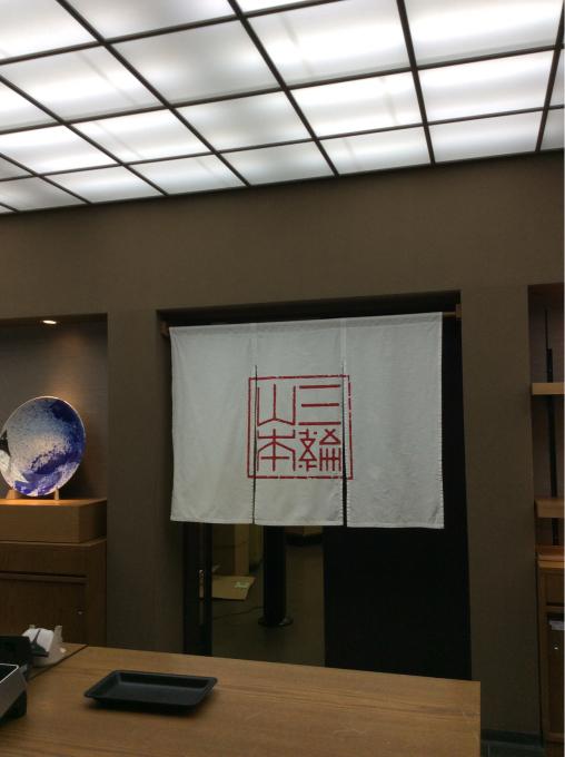 三輪素麺_a0269183_23440608.jpg