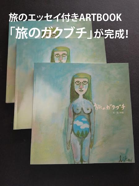 旅のエッセイ付きARTBOOK 「旅のガクブチ」の 販売開始!_c0114110_13090644.jpg