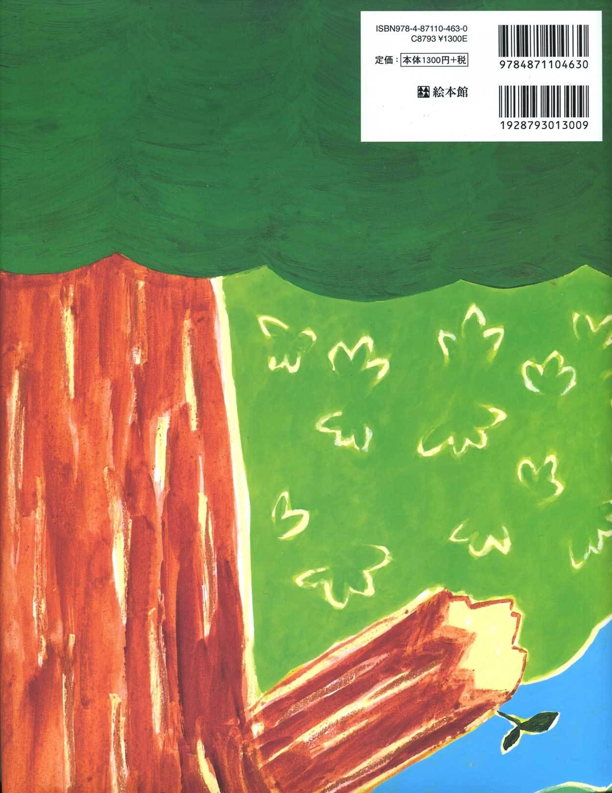 新刊絵本『ことりのおまじない』の裏表紙。後ろ姿。_a0048227_22182251.jpg