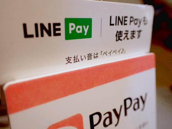 QRコード決済方法にLINE Pay追加_c0120834_10025467.jpg