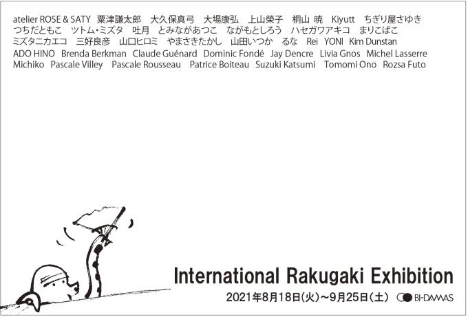 「国際交流らくがき展」_d0149342_10102048.jpg