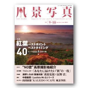 『風景写真』《2021年9-10月号》は8月20日(金)発売開始!_c0142549_18301241.jpg