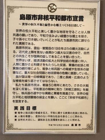 非核宣言都市島原_c0052876_00531073.jpg