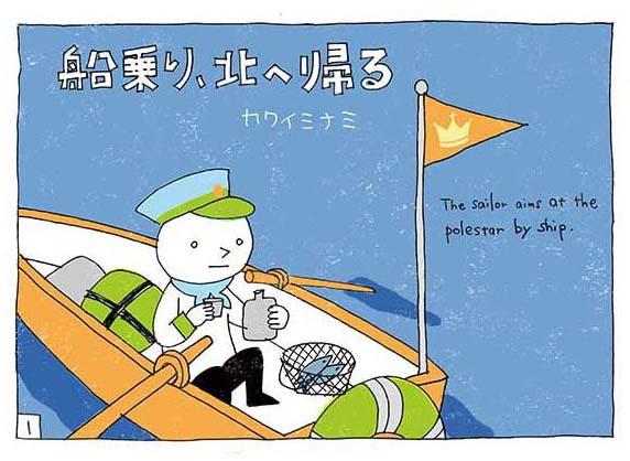オリジナルマンガ「船乗りシリーズ」_c0011862_14200165.jpg