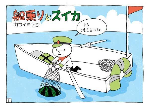 オリジナルマンガ「船乗りシリーズ」_c0011862_14200886.jpg