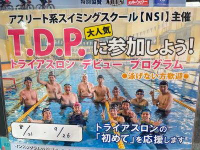 9/26(日) TDP(トライアスロン デビュープログラム)スイム講義開催のお知らせ_e0363689_16485874.jpg