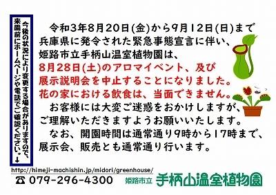 8月20日(金)からの緊急事態宣言に伴い_f0203094_15273969.jpg