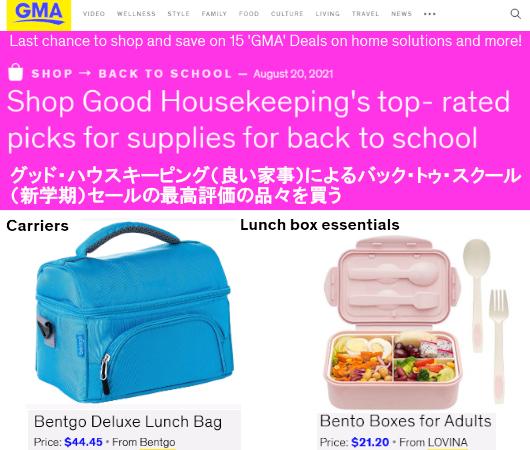 アメリカでお弁当箱(Bento Boxes)人気、じわじわ拡大中_b0007805_23141526.jpg