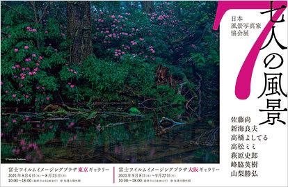 日本風景写真家協会展「七人の風景」(東京・大阪)_c0142549_14525402.jpg