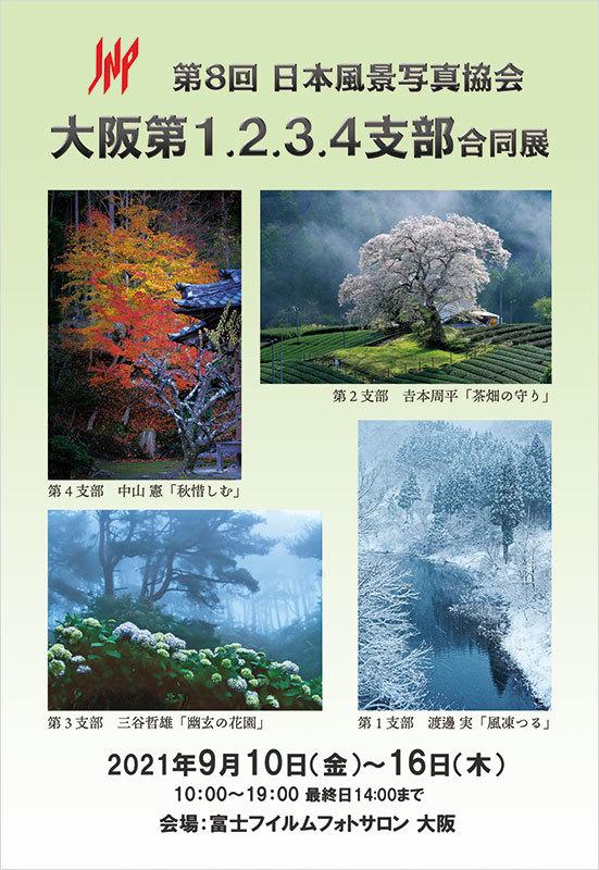 第8回日本風景写真協会 大阪第1・2・3・4支部合同展(大阪)_c0142549_14593124.jpg