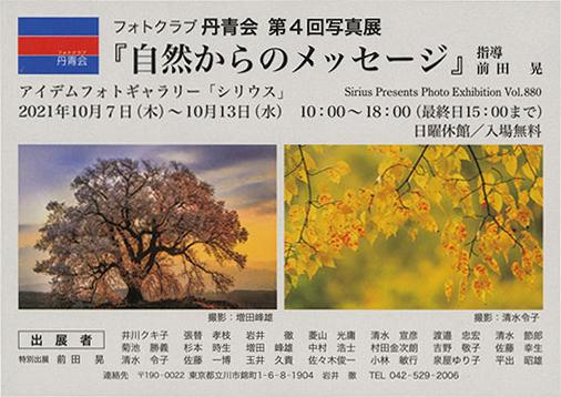 フォトクラブ丹青会 第4回写真展「自然からのメッセージ」_c0142549_15173598.jpg