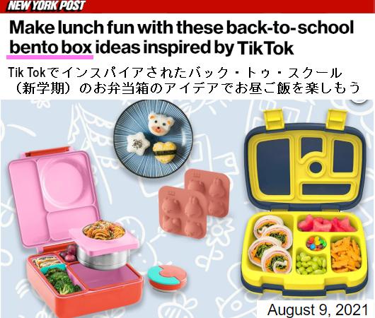 アメリカでの日本のお弁当箱人気の高まりは、Tik Tokの影響⁉_b0007805_00393311.jpg