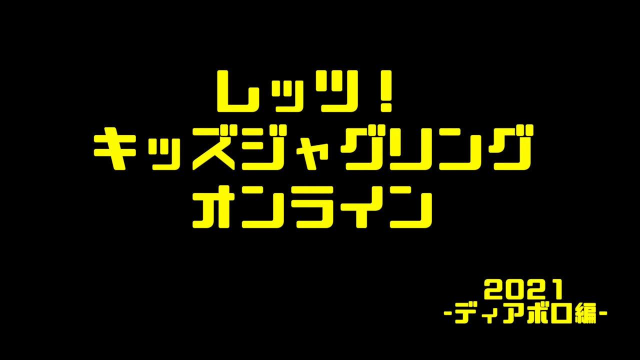 キッズジャグリングONLINE 2021配信のお知らせ!!_b0008475_18190397.jpg