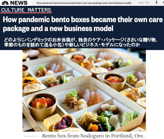 コロナ禍も、日本式お弁当人気の高まりの理由の1つ_b0007805_00300550.jpg