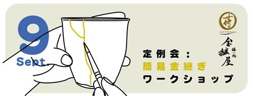 9月開催 ガラスワークショップのお知らせ_e0295731_19174371.jpg