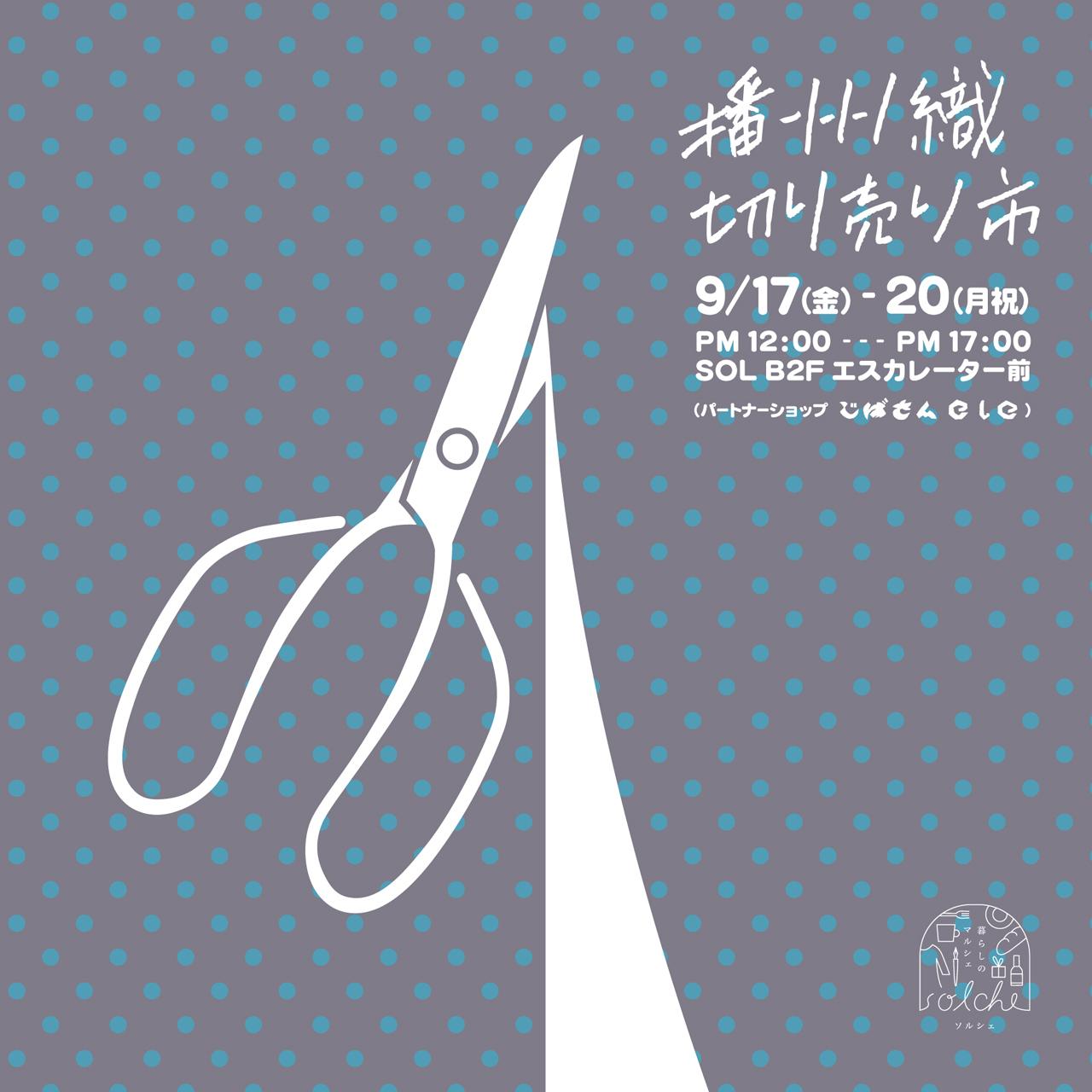 9月播州織切り売り市の日程のお知らせ_e0295731_19200825.jpg