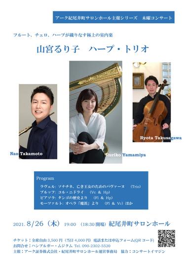 2021/8/26 紀尾井町サロンホール_d0318855_12094285.jpg