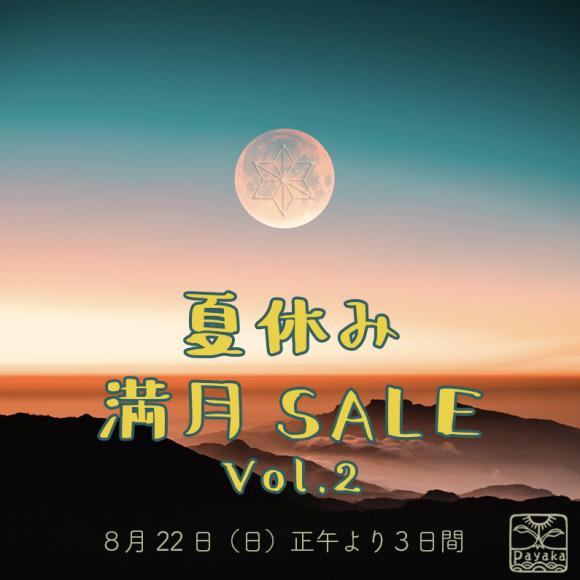 夏休み 満月SALE vol. 2のお知らせ_a0252768_08350893.png