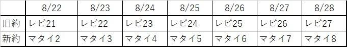 2021.8.22_e0341971_16344355.jpeg