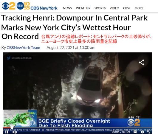 セントラルパークにNY市史上最多の雨_b0007805_05011303.jpg