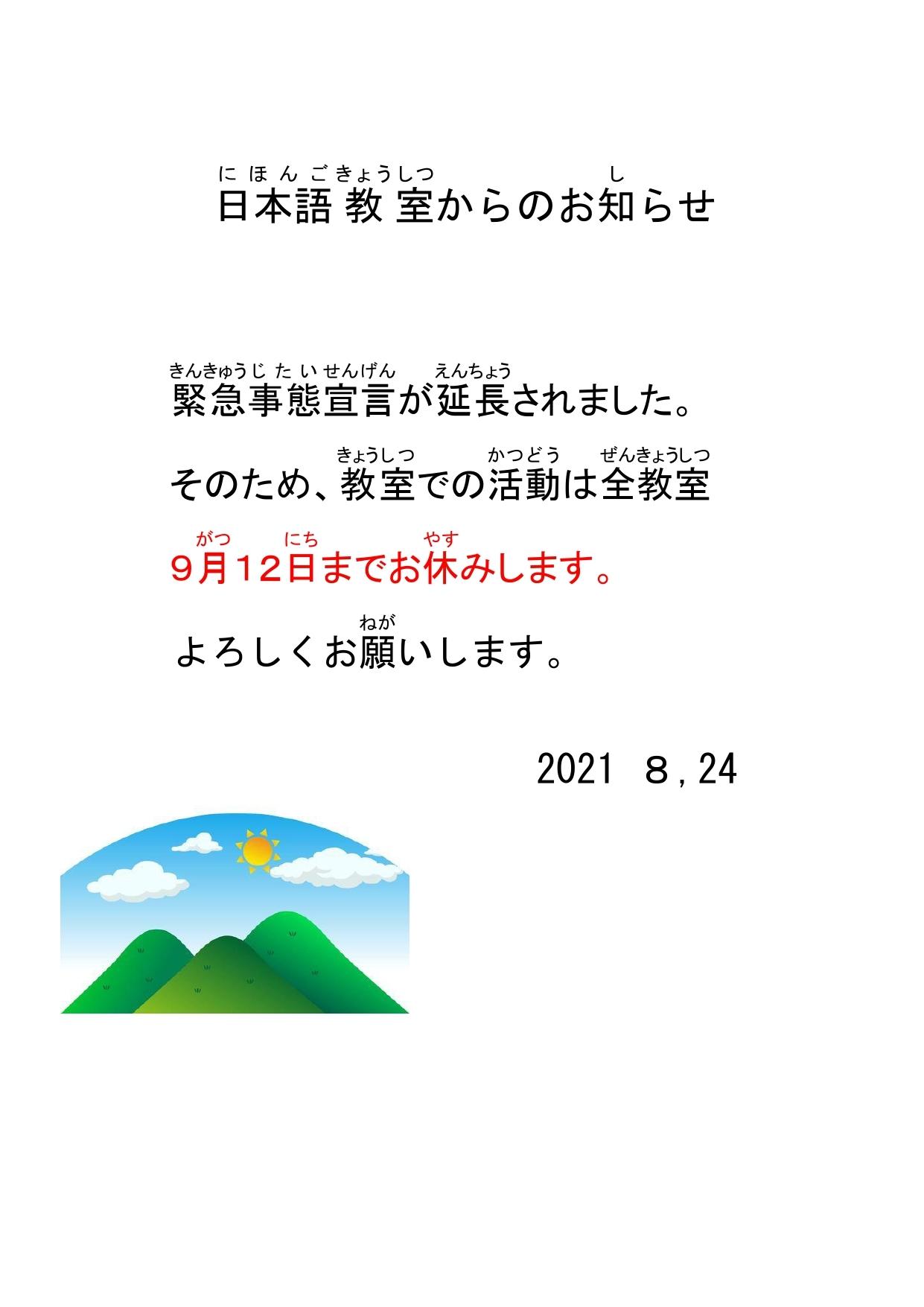 教室での活動お休み延長のお知らせ_e0175020_22165496.jpg