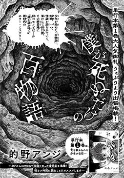 「僕が死ぬだけの百物語」1巻 コミックスデザイン_f0233625_20163980.jpg