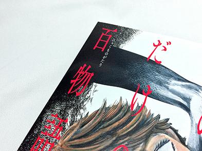 「僕が死ぬだけの百物語」1巻 コミックスデザイン_f0233625_20182911.jpg
