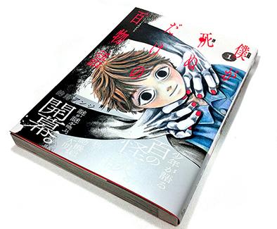 「僕が死ぬだけの百物語」1巻 コミックスデザイン_f0233625_20182941.jpg