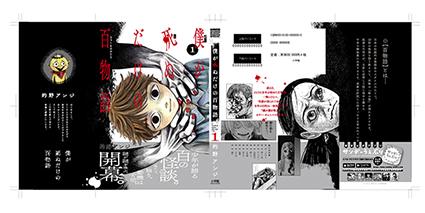 「僕が死ぬだけの百物語」1巻 コミックスデザイン_f0233625_20193110.jpg