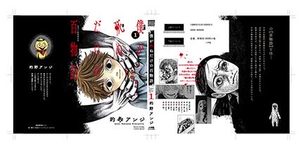 「僕が死ぬだけの百物語」1巻 コミックスデザイン_f0233625_20193150.jpg