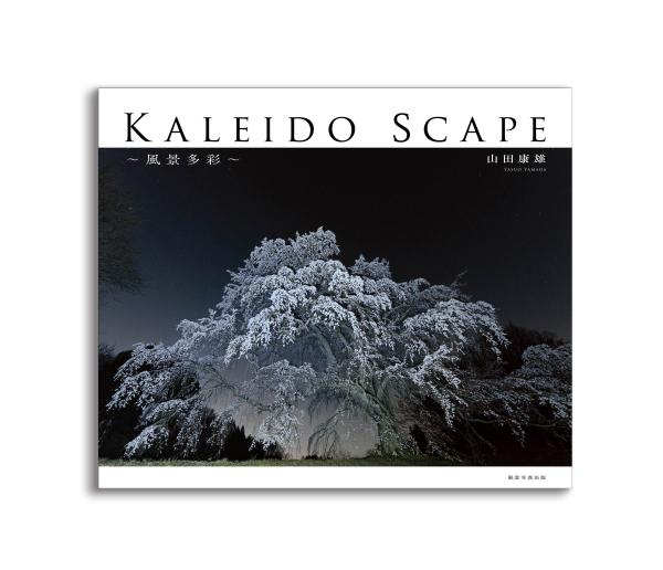 [8月20日発売] 山田康雄写真集『Kaleido scape〜風景多彩〜』_c0142549_08124070.jpg