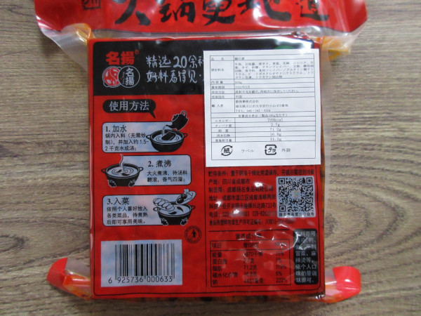 本場・中国の火鍋の素を食べた結果_c0152767_21315115.jpg