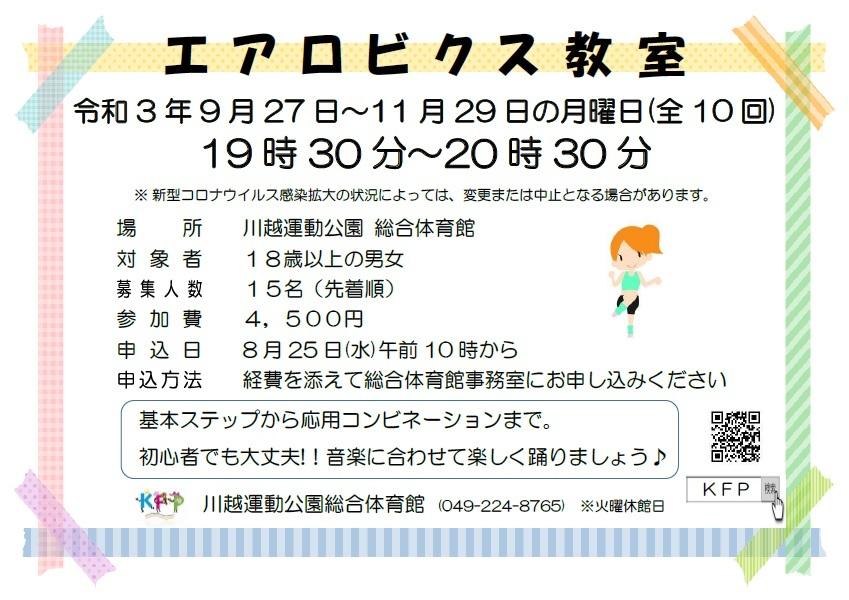 【日程変更】令和3年度 エアロビクス教室_d0165682_11230044.jpg