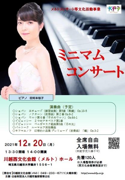 12/20(月)開催 ミニマムコンサート_d0165682_14123693.jpg