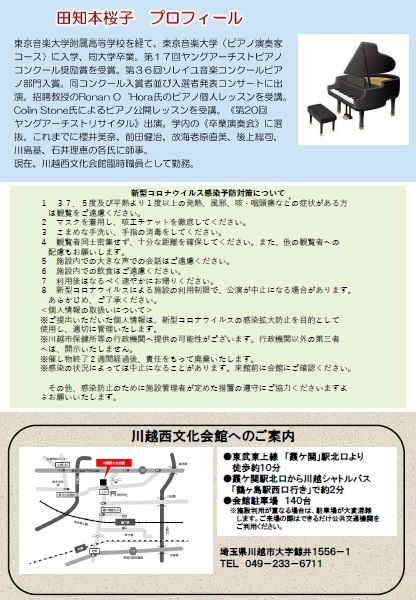 12/20(月)開催 ミニマムコンサート_d0165682_14123905.jpg