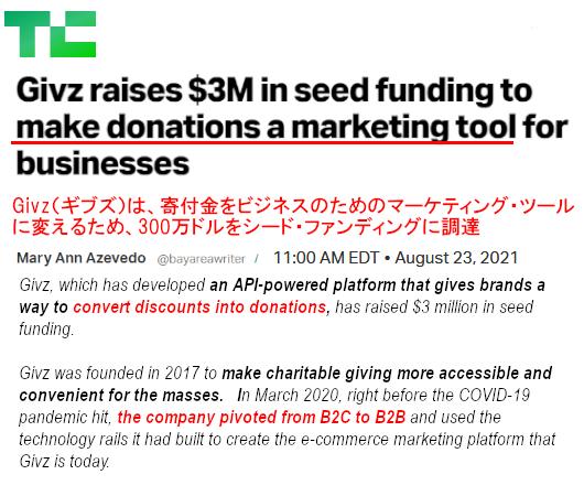Donation Driven marketing(寄付主導のマーケティング)とは?_b0007805_05480337.jpg