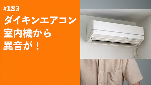 2021/08/24 #183 ダイキンエアコン 室内機から異音が!_b0171364_17283740.jpg