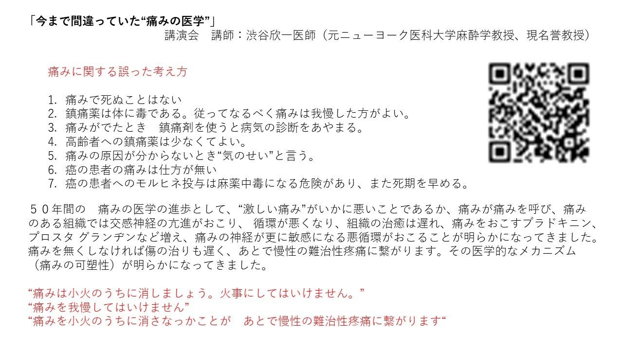 """今まで間違っていた""""痛みの医学_b0052170_01510469.jpg"""