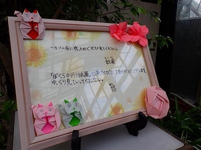 これから僕らの折り紙展_f0203094_10154313.jpg