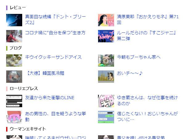 【お知らせ】Exciteのトップページに掲載されました_c0152767_20085026.jpg