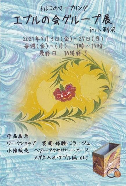 エブルの会グループ展 in 小淵沢_c0067690_19410823.jpg