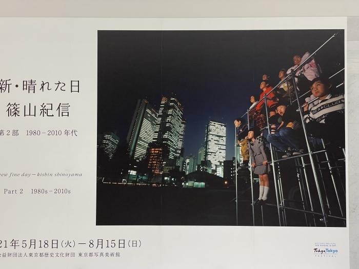 今年の夏休みに行った行ったアート展の記録その他_c0042704_21434589.jpeg