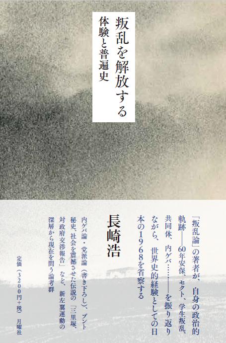 月曜社2021年9月末発売予定:長崎浩『叛乱を解放する――体験と普遍史』_a0018105_16360278.png